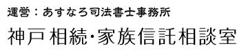 神戸 相続・家族信託相談室-あすなろ司法書士事務所